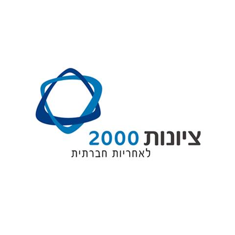 ציונות 2000